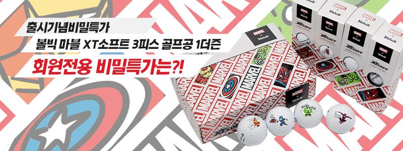 [출시기념비밀특가]볼빅 마블 XT소프트 3피스 골프공1더즌