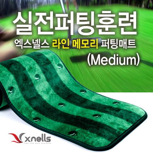 엑스넬스[正品] 실전훈련 라인메모리 퍼팅매트(medium/60cmX300cm)  [XN015002002000000010]