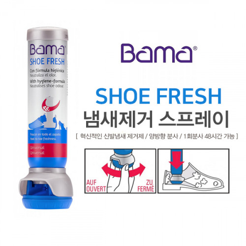 [BAMA] 바마 프레쉬 신발 냄새제거 스프레이 [XN014026001000000020]