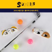 (LO)세븐힐스 골프 볼주머니(3구용)