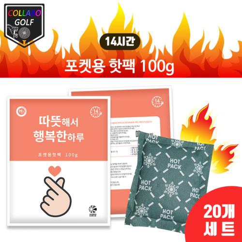 국산 포켓용 핫팩 20개 (14시간) 따뜻해서 행복한 하루 포켓용 핫팩 100g / KC인증