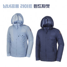 [최저가도전] 남녀공용 라이트 윈드자켓 바람막이