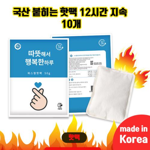 국산 붙이는 핫팩 10개 (12시간) 따뜻해서 행복한 하루 파스형 핫팩 50g / KC인증