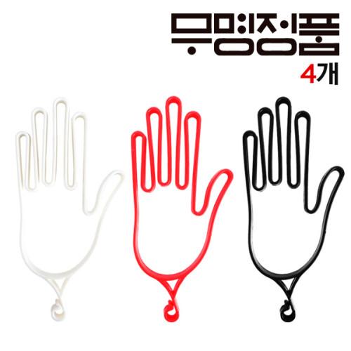 무명정품 심플 장갑건조기 4개