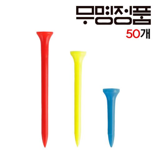 무명정품 골프 플라스틱티 50개