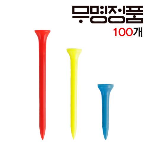무명정품 골프 플라스틱티 100개