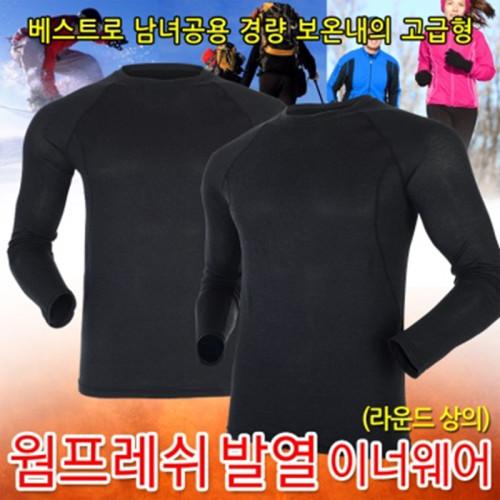 [남녀공용] 베스트로 겨울용 고기능성 웜프레쉬 발열 라운드 이너웨어 (착불 배송)