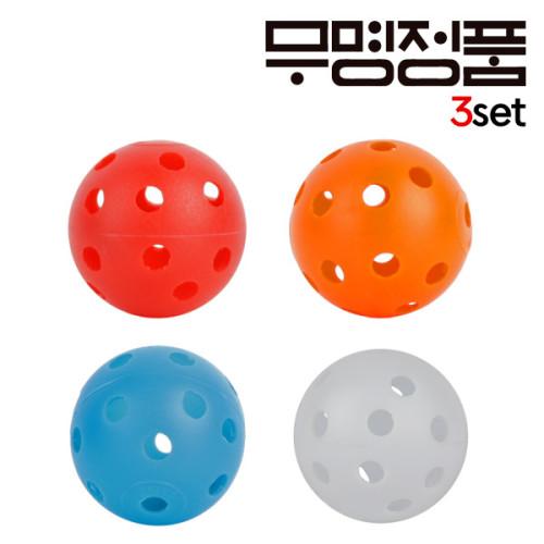 무명정품 골프 실내연습용 플라스틱연습공 3세트18알