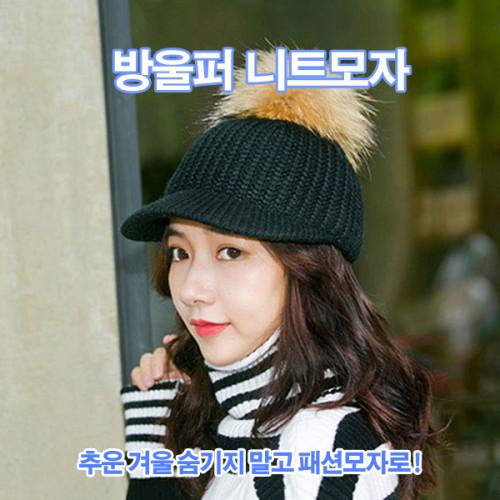 여성 패션 라쿤 방울퍼 니트 모자 / 방한모자 / 겨울모자 (DMM-7671052)
