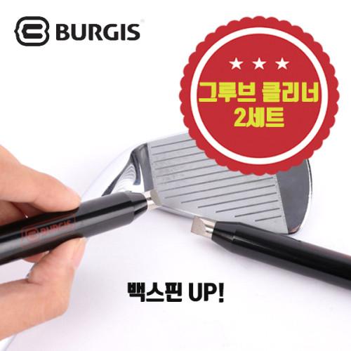 [기획] 버지스 휘둘러 골프 클럽 그루브 클리너 2팩