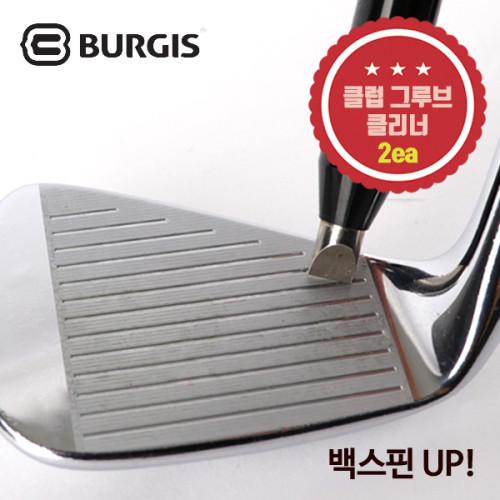 [시즌] 버지스 휘둘러 골프 클럽 그루브 복원 청소 클리너 2개