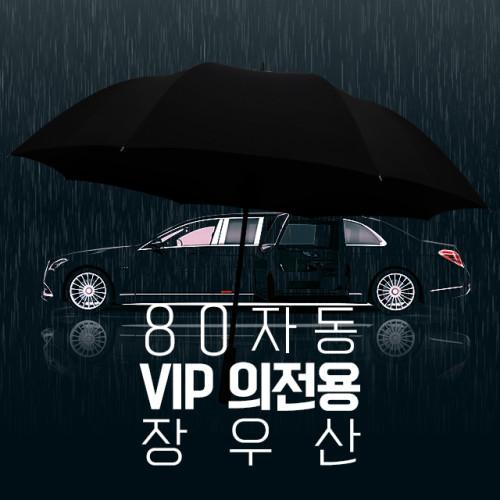 80자동 VIP 의전용 장 우산 / 빅사이즈 우산 / 라운드 우산